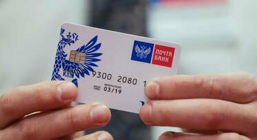Кредит на образовательные услуги от Почта Банка